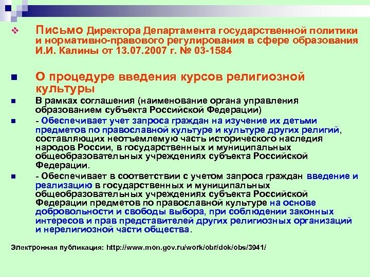 v Письмо Директора Департамента государственной политики n О процедуре введения курсов религиозной культуры n