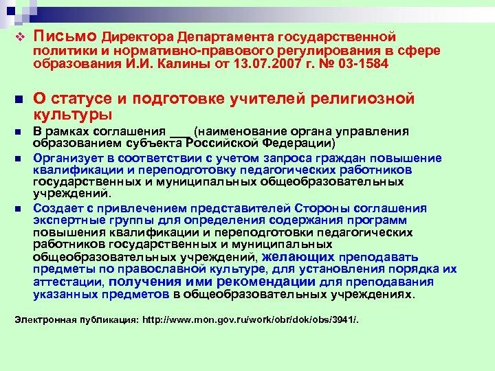 v Письмо Директора Департамента государственной n О статусе и подготовке учителей религиозной культуры n