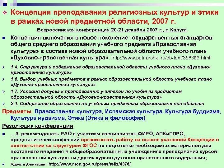 v Концепция преподавания религиозных культур и этики в рамках новой предметной области, 2007 г.