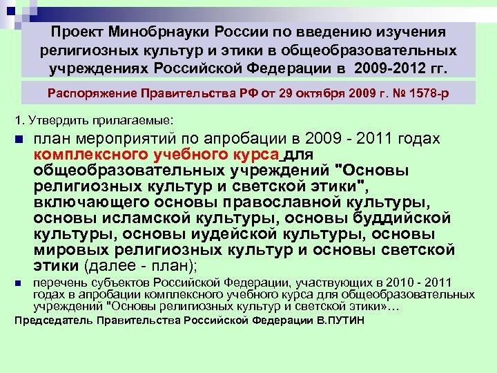 Проект Минобрнауки России по введению изучения религиозных культур и этики в общеобразовательных учреждениях Российской