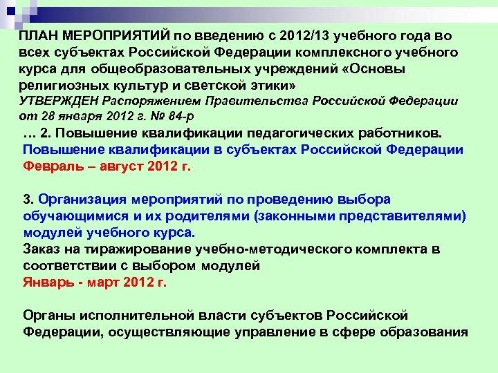 ПЛАН МЕРОПРИЯТИЙ по введению с 2012/13 учебного года во всех субъектах Российской Федерации комплексного
