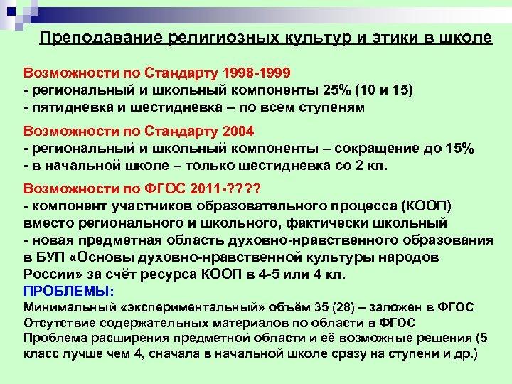 Преподавание религиозных культур и этики в школе Возможности по Стандарту 1998 1999 региональный и