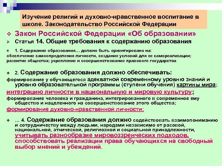 Изучение религий и духовно нравственное воспитание в школе. Законодательство Российской Федерации v Закон Российской