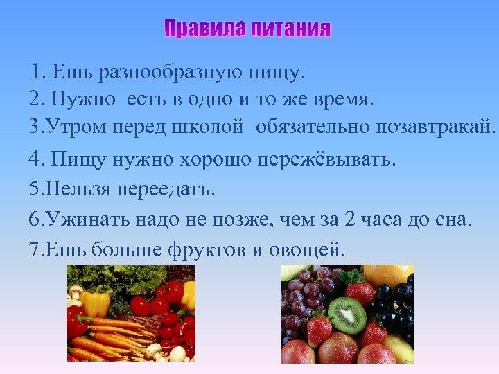 1. Ешь разнообразную пищу. 2. Нужно есть в одно и то же время. 3.