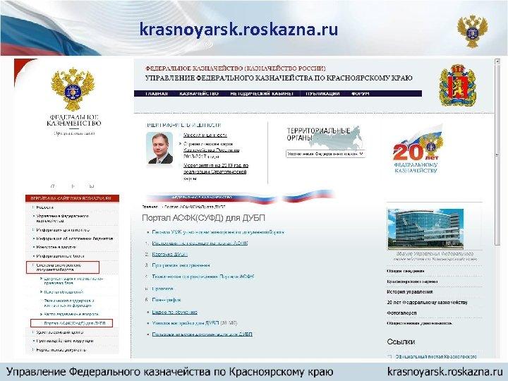 krasnoyarsk. roskazna. ru
