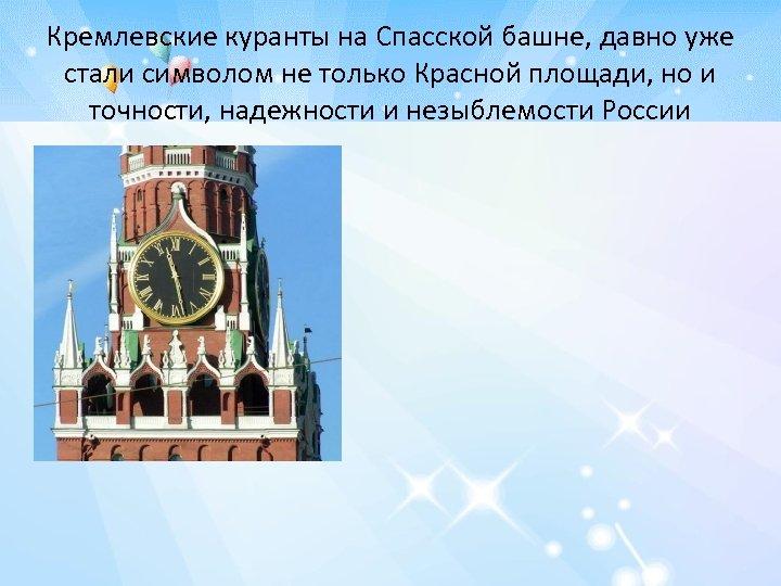 Кремлевские куранты на Спасской башне, давно уже стали символом не только Красной площади, но
