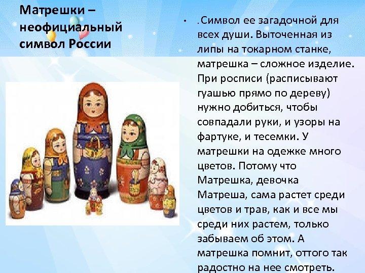 Матрешки – неофициальный символ России • . Символ ее загадочной для всех души. Выточенная