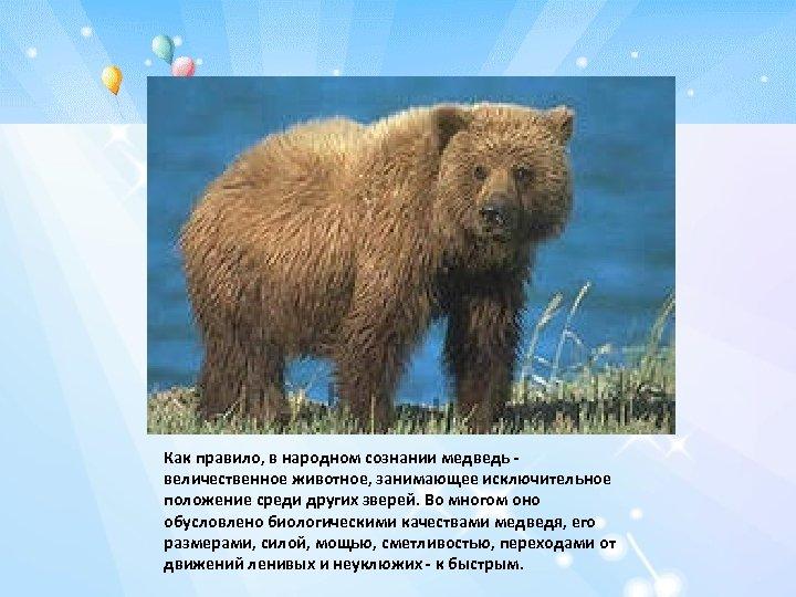 Как правило, в народном сознании медведь величественное животное, занимающее исключительное положение среди других зверей.