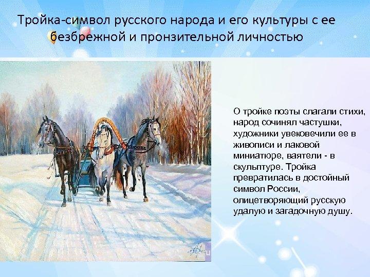 Тройка-символ русского народа и его культуры с ее безбрежной и пронзительной личностью О тройке