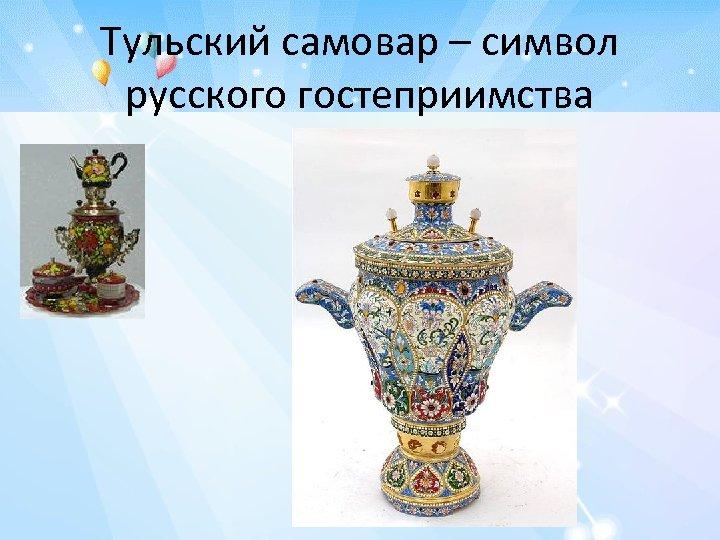 Тульский самовар – символ русского гостеприимства