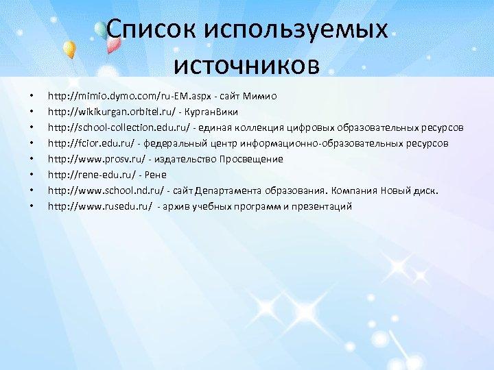 Список используемых источников • • http: //mimio. dymo. com/ru-EM. aspx - сайт Мимио http: