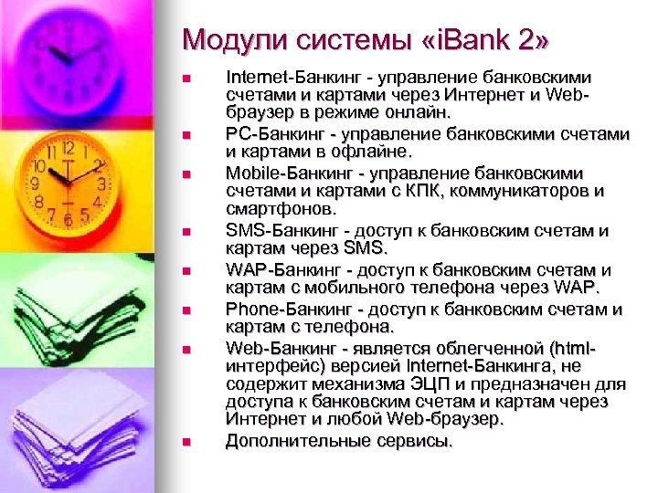 Модули системы «i. Bank 2» n n n n Internet-Банкинг - управление банковскими счетами