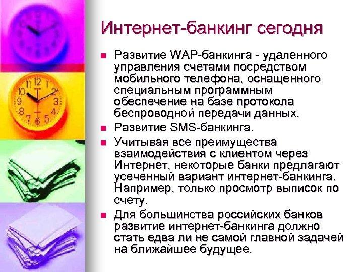 Интернет-банкинг сегодня n n Развитие WАР-банкинга - удаленного управления счетами посредством мобильного телефона, оснащенного
