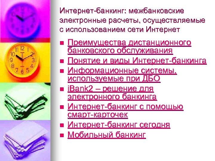 Интернет-банкинг: межбанковские электронные расчеты, осуществляемые с использованием сети Интернет n n n n Преимущества