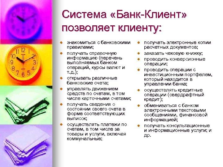Система «Банк-Клиент» позволяет клиенту: l l l знакомиться с банковскими правилами; получать справочную информацию