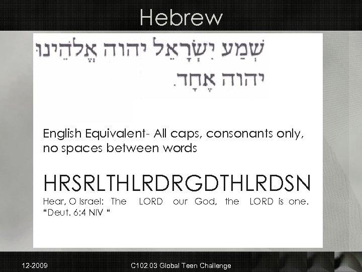 Hebrew English Equivalent- All caps, consonants only, no spaces between words HRSRLTHLRDRGDTHLRDSN Hear, O