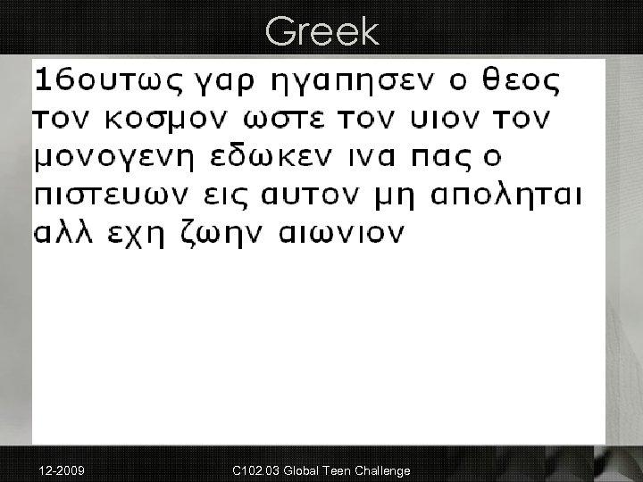 Greek 12 -2009 C 102. 03 Global Teen Challenge