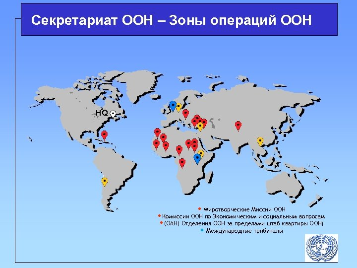 Секретариат ООН – Зоны операций ООН HQ • Миротворческие Миссии ООН • Комиссии ООН