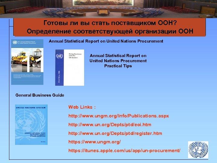 Готовы ли вы стать поставщиком ООН? Определение соответствующей организации ООН Annual Statistical Report on