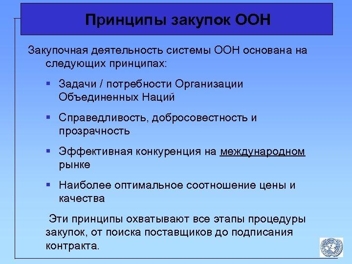 Принципы закупок ООН Закупочная деятельность системы ООН основана на следующих принципах: § Задачи /