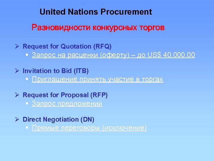 United Nations Procurement Разновидности конкурсных торгов Ø Request for Quotation (RFQ) § Запрос на