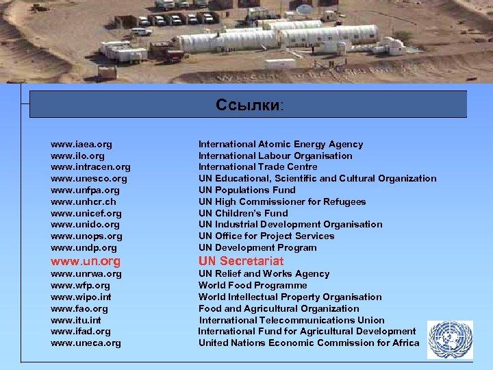 Ссылки: www. iaea. org www. ilo. org www. intracen. org www. unesco. org www.