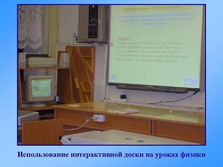 Использование интерактивной доски на уроках физики