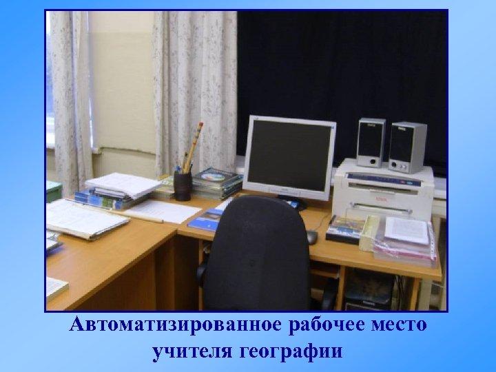 Автоматизированное рабочее место учителя географии