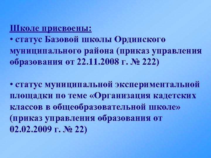 Школе присвоены: • статус Базовой школы Ординского муниципального района (приказ управления образования от 22.