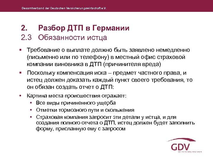Gesamtverband der Deutschen Versicherungswirtschaft e. V. 2. Разбор ДТП в Германии 2. 3 Обязанности