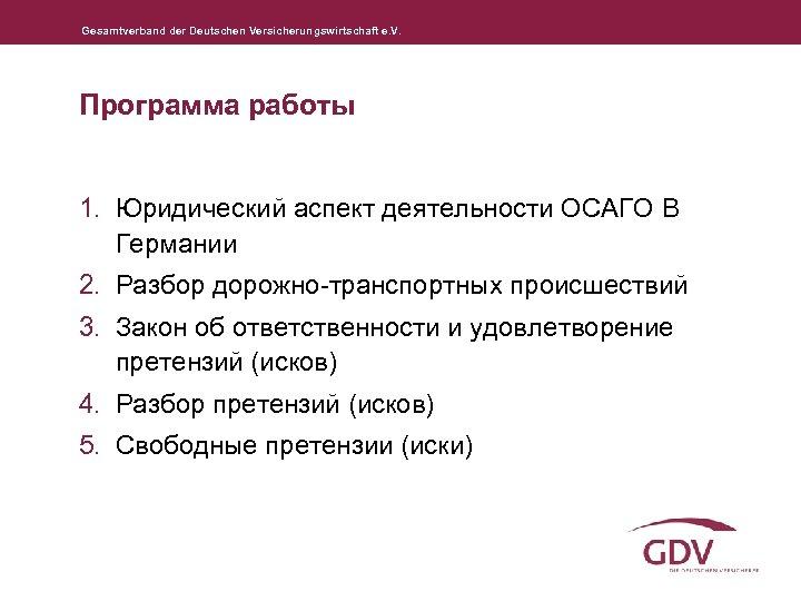Gesamtverband der Deutschen Versicherungswirtschaft e. V. Программа работы 1. Юридический аспект деятельности ОСАГО В