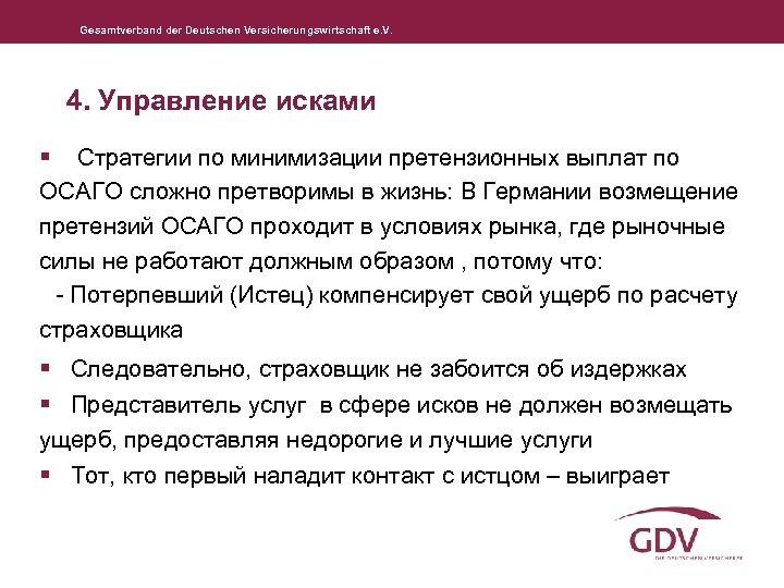 Gesamtverband der Deutschen Versicherungswirtschaft e. V. 4. Управление исками § Стратегии по минимизации претензионных