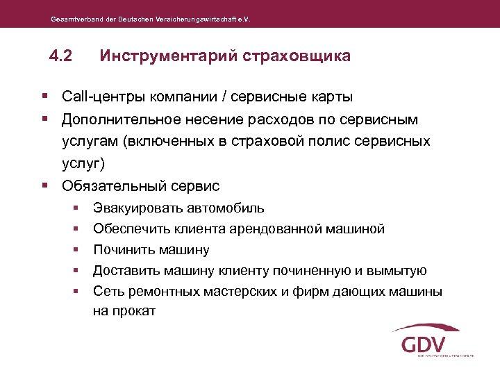 Gesamtverband der Deutschen Versicherungswirtschaft e. V. 4. 2 Инструментарий страховщика § Call-центры компании /