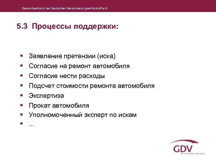 Gesamtverband der Deutschen Versicherungswirtschaft e. V. 5. 3 Процессы поддержки: § § § §