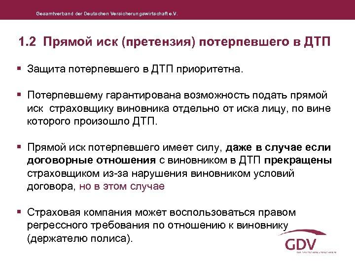Gesamtverband der Deutschen Versicherungswirtschaft e. V. 1. 2 Прямой иск (претензия) потерпевшего в ДТП