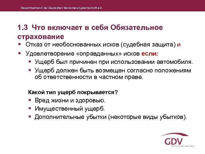 Gesamtverband der Deutschen Versicherungswirtschaft e. V. 1. 3 Что включает в себя Обязательное страхование