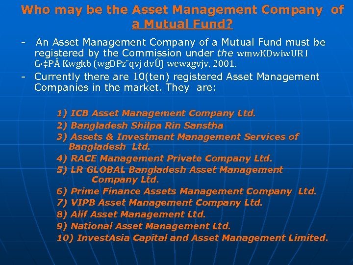 Who may be the Asset Management Company of a Mutual Fund? - An Asset
