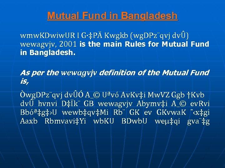Mutual Fund in Bangladesh wmw. KDwiw. UR I G·‡PÄ Kwgkb (wg. DPz¨qvj dvÛ) wewagvjv,