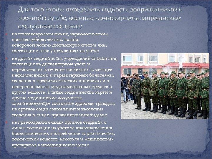 Для того чтобы определить годность допризывников к военной службе, военные комиссариаты запрашивают следующие сведения: