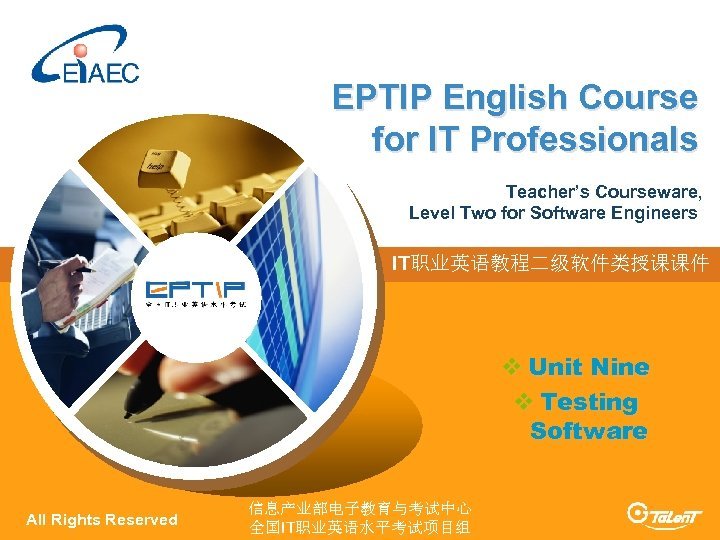 EPTIP English Course for IT Professionals Teacher's Courseware, Level Two for Software Engineers IT职业英语教程二级软件类授课课件