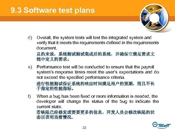 9. 3 Software test plans d) Overall, the system tests will test the integrated
