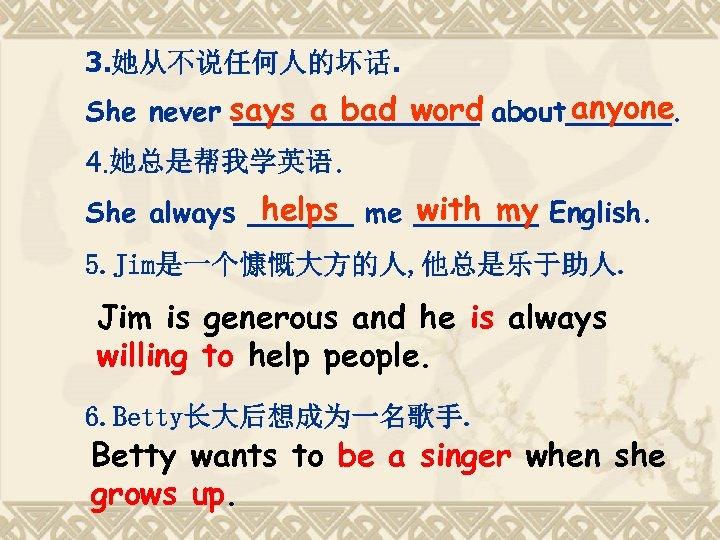 3. 她从不说任何人的坏话. anyone She never says a bad word about_______ 4. 她总是帮我学英语. helps with