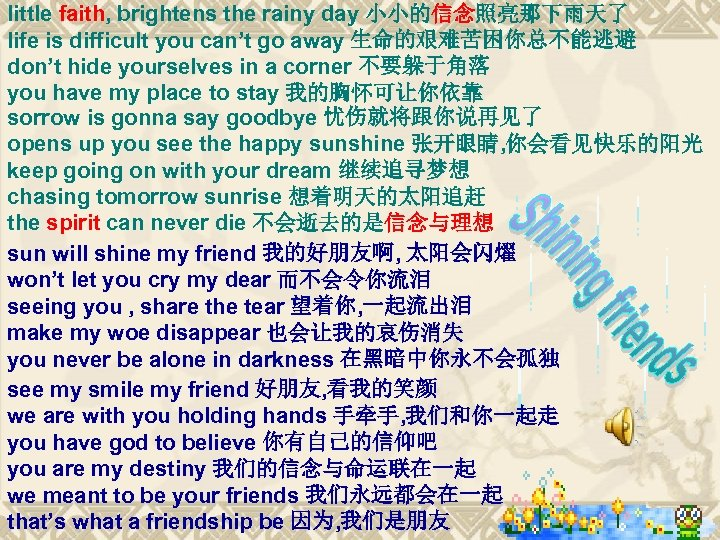 little faith, brightens the rainy day 小小的信念照亮那下雨天了 life is difficult you can't go away