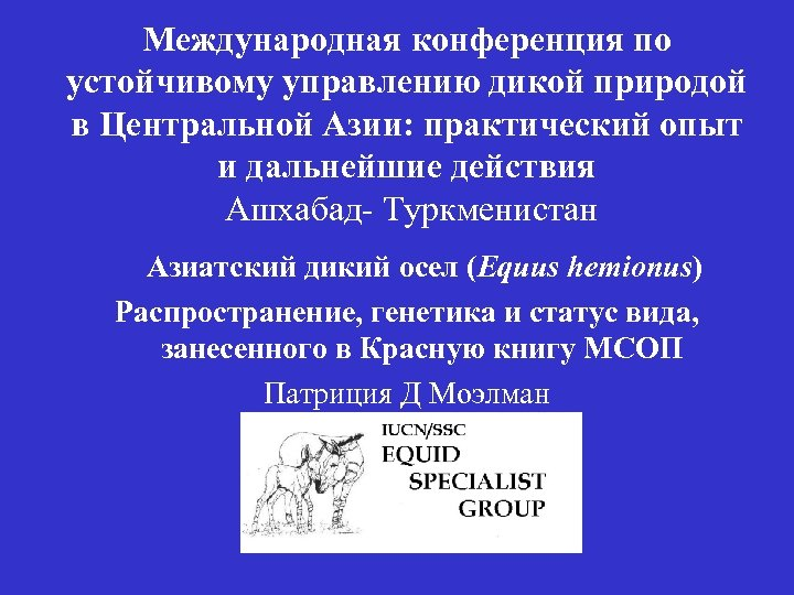 Международная конференция по устойчивому управлению дикой природой в Центральной Азии: практический опыт и дальнейшие