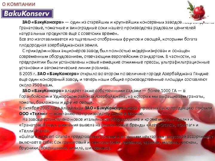 О КОМПАНИИ ЗАО «Баку. Консерв» — один из старейших и крупнейших консервных заводов Азербайджана.