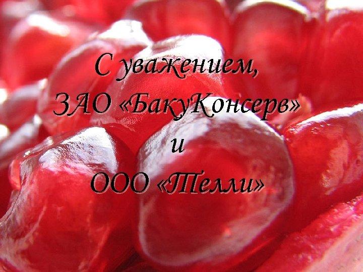 С уважением, ЗАО «Баку. Консерв» и ООО «Телли»