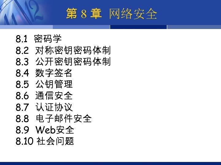 第 8 章 网络安全 8. 1 密码学 8. 2 对称密钥密码体制 8. 3 公开密钥密码体制 8.