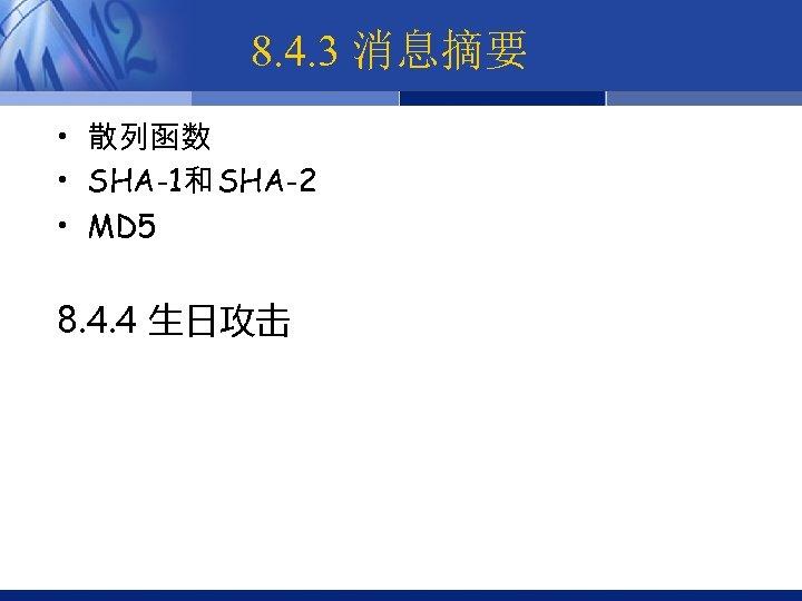8. 4. 3 消息摘要 • 散列函数 • SHA-1和 SHA-2 • MD 5 8. 4.