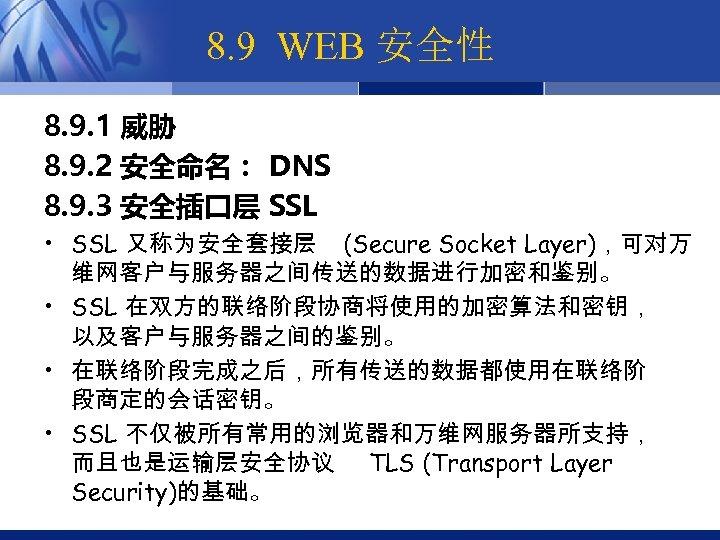 8. 9 WEB 安全性 8. 9. 1 威胁 8. 9. 2 安全命名: DNS 8.