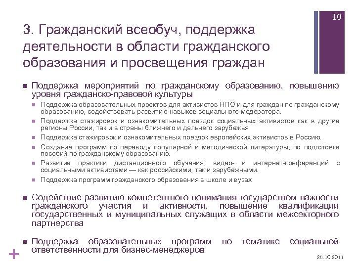 3. Гражданский всеобуч, поддержка деятельности в области гражданского образования и просвещения граждан n 10
